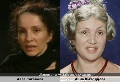 Алла Сигалова и Инна Выходцева