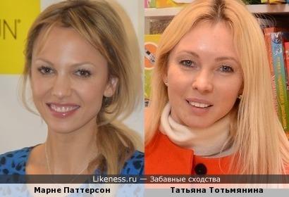 Марне Паттерсон и Татьяна Тотьмянина