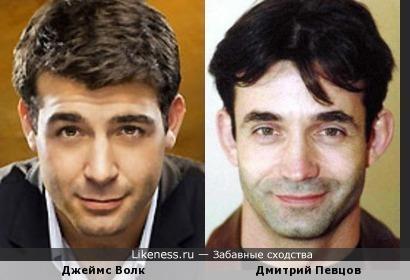 Джеймс Волк похож на Дмитрия Певцова