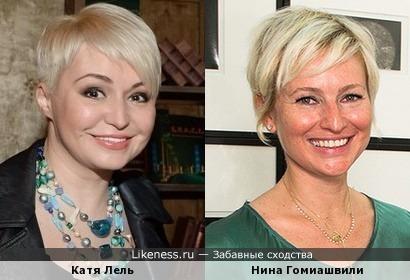 Катя Лель и Нина Гомиашвили