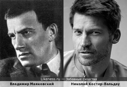 Ланистер-Маяковский