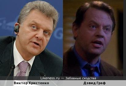 """Виктор Христенко похож на Дэвида Графа из """"Полицейской академии"""""""