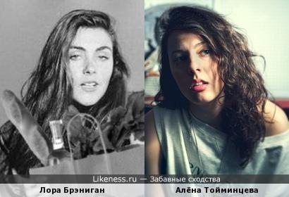 Алёна Тойминцева и Лора Брэниган