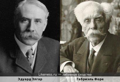 Встреча двух композиторов) Эдуард Элгар похож на Габриэля Форе