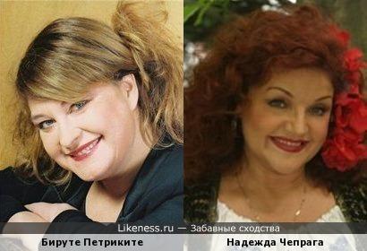Бируте Петриките и Надежда Чепрага похожи)