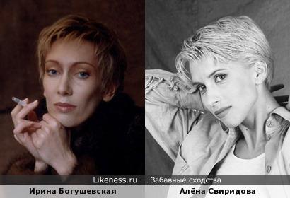 Ирина Богушевская похожа на Алёну Свиридову