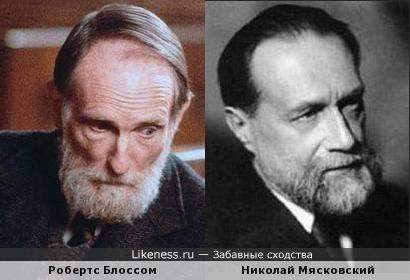 Робертс Блоссом похож на Николая Мясковского