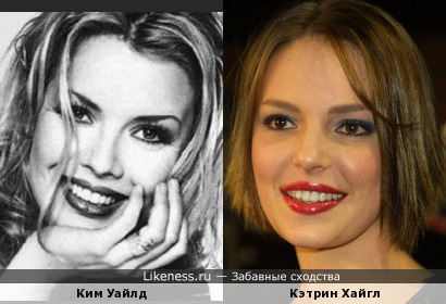 Ким Уайлд похожа на Кэтрин Хайгл