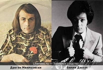 Драган Миялковски и Билли Джоэл похожи
