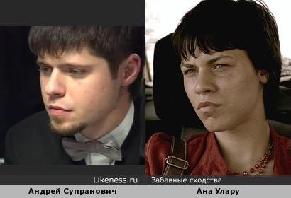 Андрей Супранович похож на румынскую актрису Ану Улару