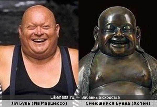 Ассоциация из детства: Мсьё Ля Буль похож на Смеющегося Будду)