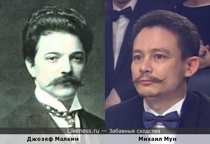 Виолончелист Джозеф Малкин похож на знатока Михаила Муна