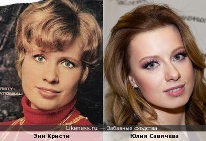 Энн Кристи и Юлия Савичева