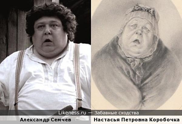 Александр Семчев напоминл Коробочку)