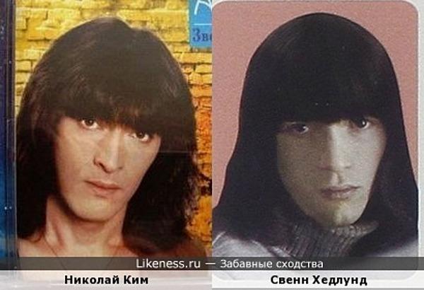 Николай Ким похож на Свенна Хедлунда