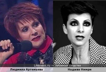 Людмила Артемьева похожа на Наджву Нимри