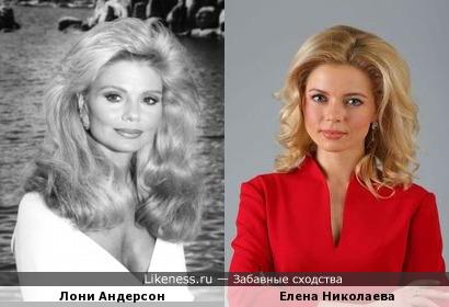 Лони Андерсон и Елена Николаева похожи