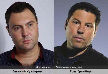 Оперный певец и американский актёр: Евгений Кунгуров и Грег Гранберг похожи)