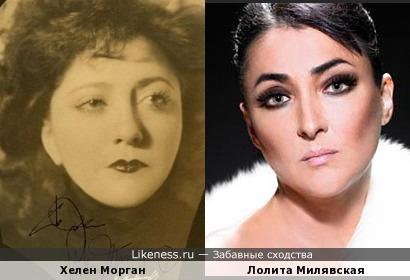 Хелен Морган и Лолита Милявская