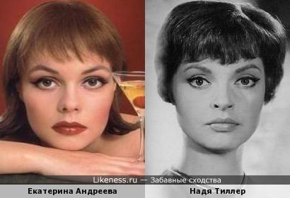 Екатерина Андреева и Надя Тиллер похожи
