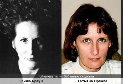 Триша Браун и Татьяна Орлова