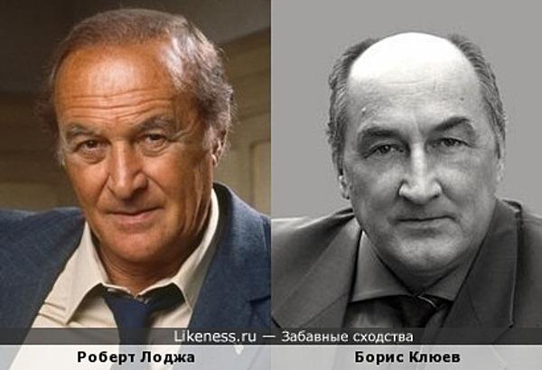 Роберт Лоджа и Борис Клюев похожи