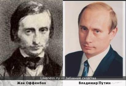 Когда Жак Оффенбах был похож на Путина...
