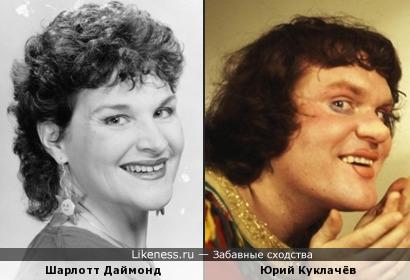 Шарлотт Даймонд и Юрий Куклачёв похожи)