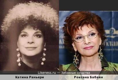 Катина Раньери и Роксана Бабаян