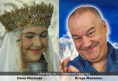 Неожиданно: Нина Маслова на этом фото напомнила Игоря Маменко)