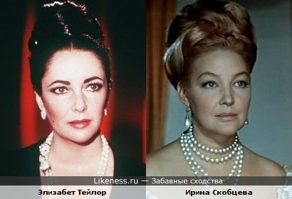Элизабет Тейлор и Ирина Скобцева похожи