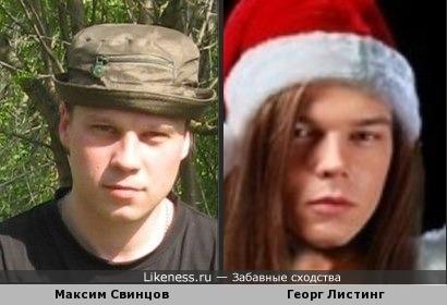 Максим Свинцов похож на Георга Листинга