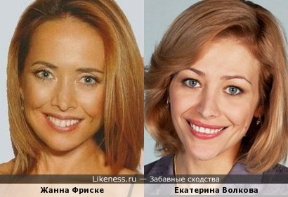 Екатерина Волкова и Жанна Фриске