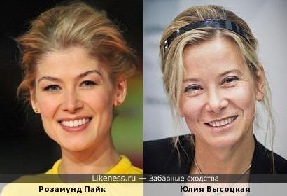 Розамунд Пайк и Юлия Высоцкая