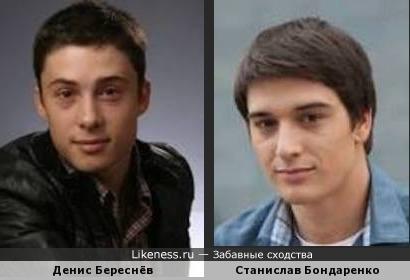 Станислав Бондаренко и Денис Береснёв похожи