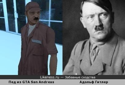 Пед из GTA San Andreas похож на Адольфа Гитлера :D