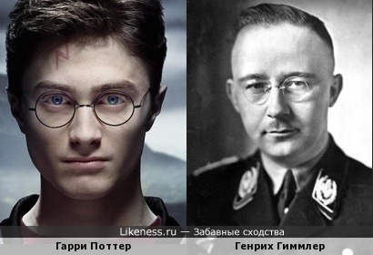 Гарри Поттер похож на Генриха Гиммлера
