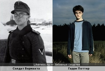 Солдат Вермахта похож на Гарри Поттера