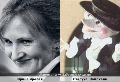 Ирина Яровая похожа на старуху Шапокляк