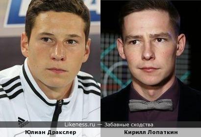 Кирилл Лопаткин и Юлиан Дракслер