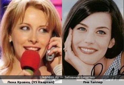 Елена Кравец похожа на Лив Тайлер