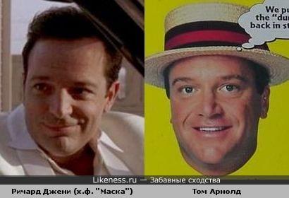 Ричард Джени похож на Тома Арнолда