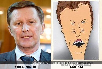Сергей Иванов похож на Батт-Хеда