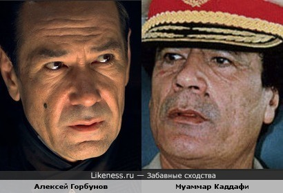 Алексей Горбунов похож на Муаммара Каддафи