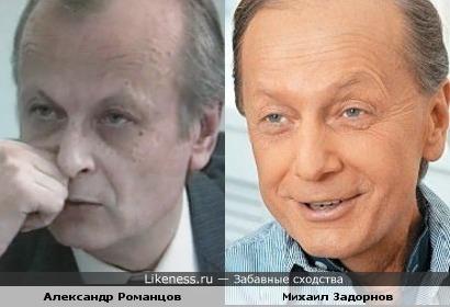 Александр Романцов похож на Михаила Задорнова