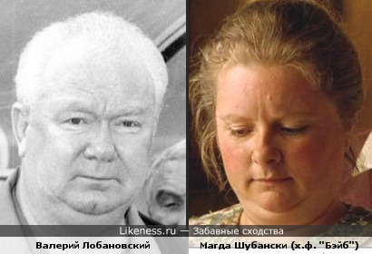 Магда Шубански похожа на Валерия Обановского