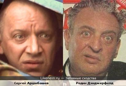 Сергей Арцыбашев похож на Родни Дэнджерфилда