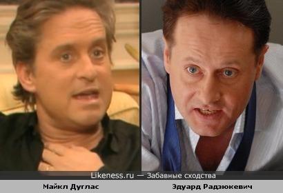 Эдуард Радзюкевич похож на Майкла Дугласа