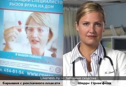 Врач с рекламного плаката в метро похожа на доктора Сьюзан Люьис