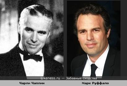 Марк Руффало похож на Чарли Чаплина